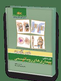ABC بیماری های روماتولوژی آسان آموز دانش پزشکی درس آزمون