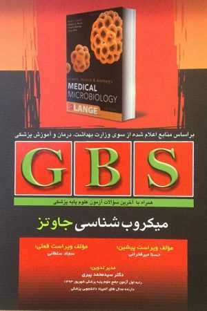 GBS میکروب شناسی جاوتز