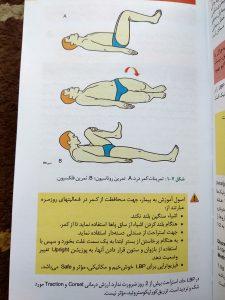 تمرینات کمر درد ( اوردر بیماری های داخلی)