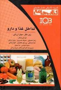 IQB تداخل غذا و دارو
