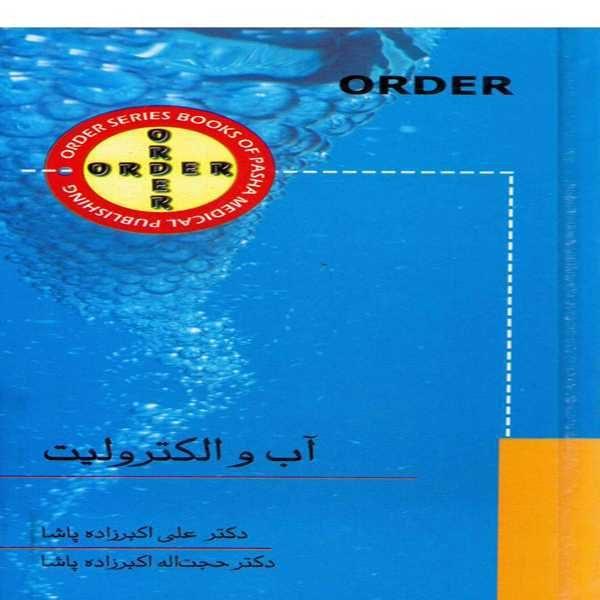 ORDER آب و الکترولیت