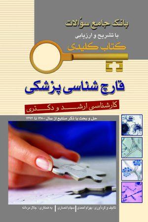 key book قارچ شناسی پزشکی بانک جامع سوالات با تشریح و ارزیابی کارشناسی ارشد و دکتری