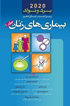 بیماری های زنان برک و نواک جلد اول 2019