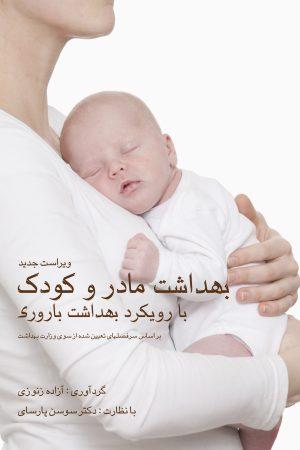 بهداشت مادر و کودک سوسن پارسا