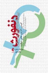 بیماری های زنان و مامایی دنفورث جلد اول