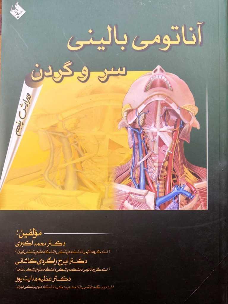 آناتومی بالینی سر و گردن دکتر اکبری