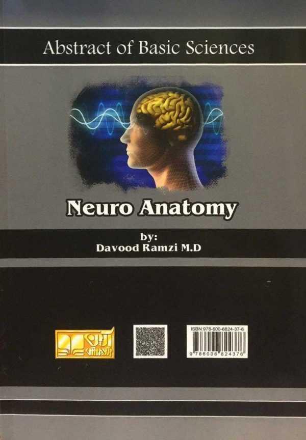 گزیده نورو آناتومی ABS پشت جلد
