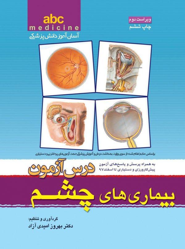 abc چشم انتشارات تیمورزاده (abc medicine)