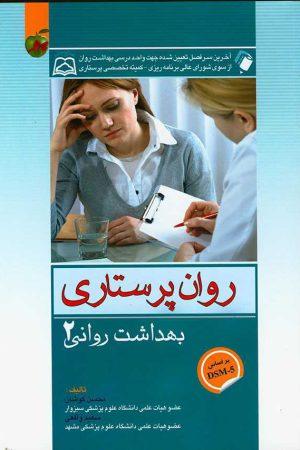 روان پرستاری محسن کوشان بهداشت روان 2