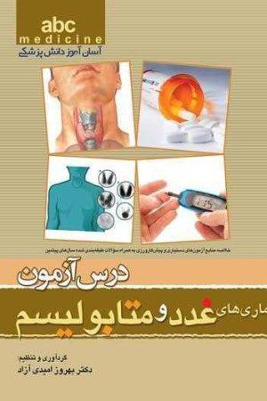 ABC بیماری های غدد و متابولیسم آسان آموز دانش پزشکی درس آزمون