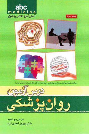 ABC روان پزشکی