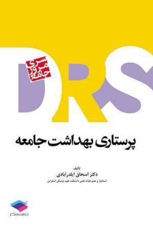 DRS پرستاری بهداشت جامعه
