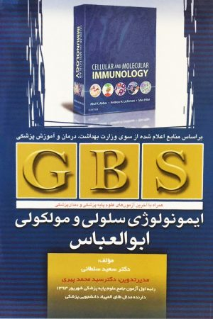 GBS ایمونولوژی ابوالعباس