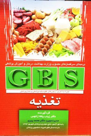 GBS تغذیه