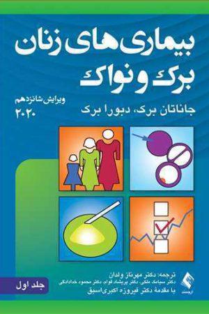 بیماری های زنان برک و نواک جلد اول 2020