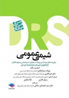 DRS شیمی عمومی