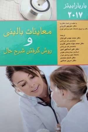 کتاب معاینات بالینی باربارا بیتز