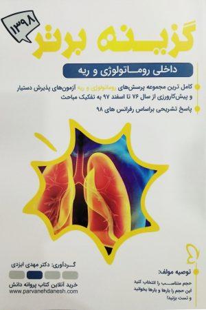 برتر داخلی روماتولوژی ریه 98 300x450 - گزینه برتر داخلی روماتولوژی ریه 98