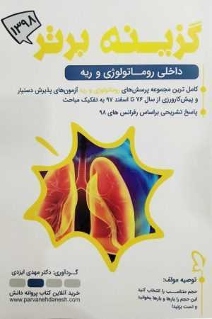 گزینه برتر داخلی روماتولوژی ریه 98 scaled 300x450 - گزینه برتر داخلی روماتولوژی ریه 98