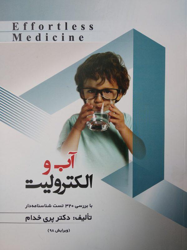 افورتلس آب و الکترولیت Effortless medicine