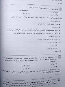 نمونه ای از تست های کتاب