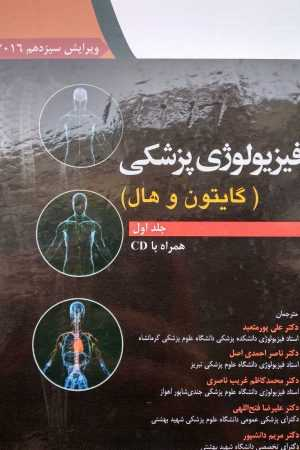 فیزیولوژی پزشکی گایتون جلد اول