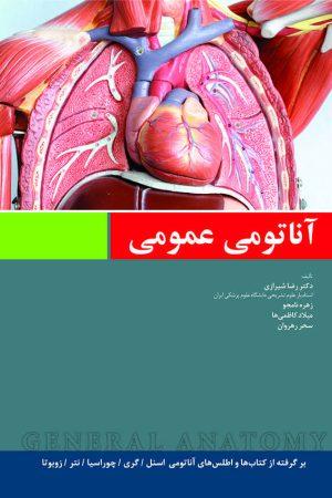 آناتومی عمومی دکتر رضا شیرازی