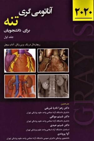 آناتومی گری برای دانشجویان تنه