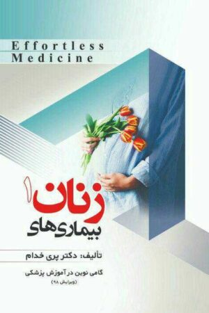 افورتلس زنان 1 (effortless nedicine)