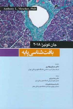 کتاب بافت شناسی جان کوئیرا 2018 (نقد و بررسی)