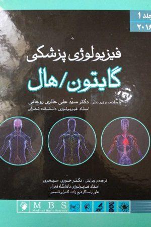 خرید کتاب فیزیولوژی گایتون جلد 1