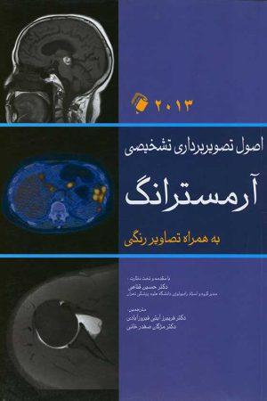 کتاب رادیولوژی آرمسترانگ