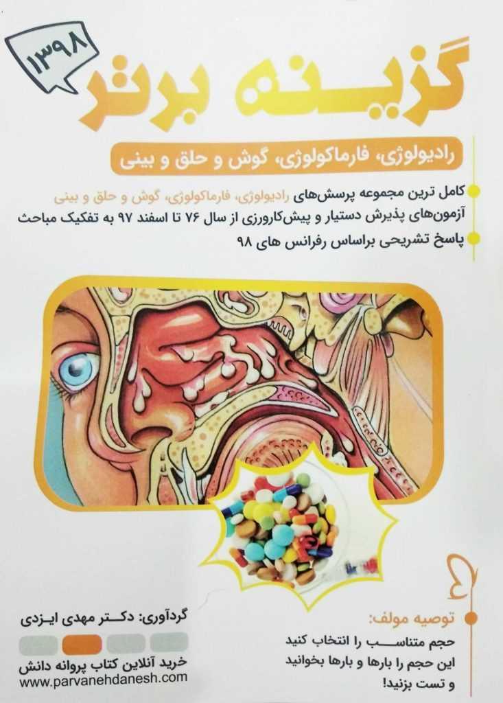 گزینه برتر رادیولوژی فارماکولوژی گوش و حلق و بینی 98