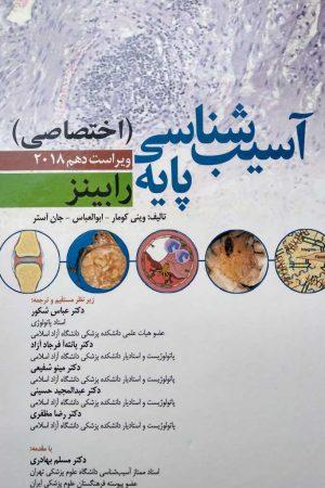 کتاب آسیب شناسی پایه رابینز (نقد و بررسی)