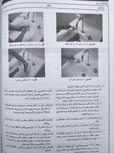 بهداشت دست ( اصول و فنون پرستاری پوتر و پری )