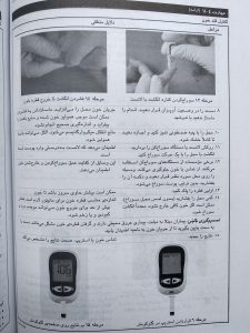 کنترل قند خون ( اصول و فنون پرستاری پوتر و پری )
