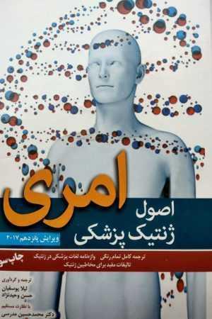 ژنتیک پزشکی امری لیلا یوسفیان
