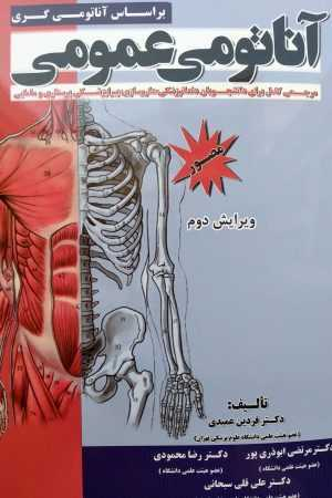آناتومی عمومی دکتر عمیدی