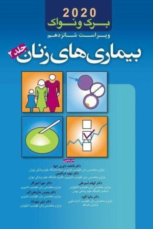 بیماری های زنان برک و نواک جلد دوم