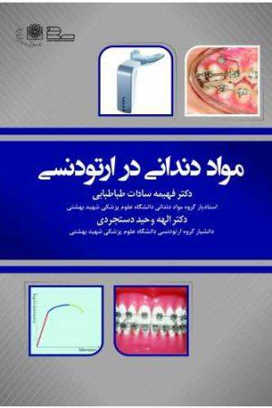 مواد دندانی در ارتودنسی