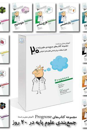 پکیج درسنامه پروگنوز (prognose) (جمع بندی علوم پایه در 20 روز)