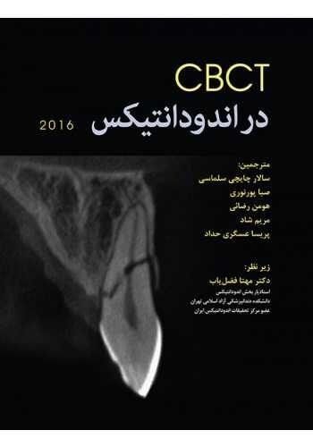 کتاب CBCT در اندودانتیکس 2016