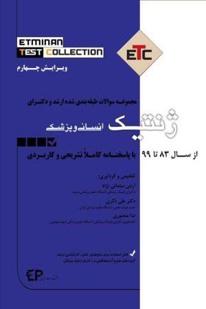 کتاب ETC ژنتیک انسانی و پزشکی مجموعه سوالات ارشد و دکتری 83-99 با پاسخ تشریحی