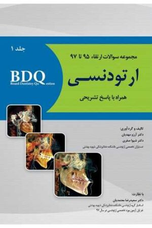 BDQ ارتودنسی جلد اول مجموعه سوالات ارتقاء 95-97