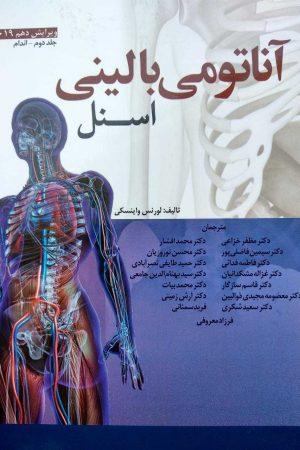 آناتومی بالینی اسنل اندام (جلد دوم) بهترین ترجمه