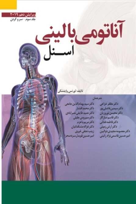 آناتومی بالینی اسنل سر و گردن (جلد سوم) بهترین ترجمه