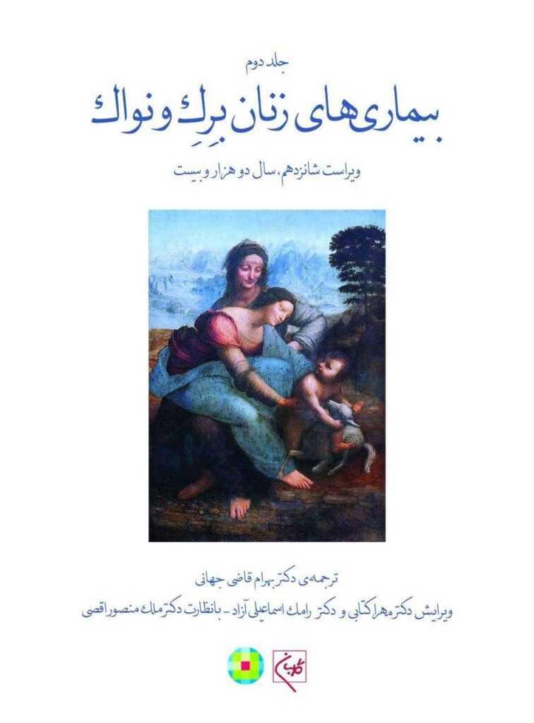 بیماری های زنان برک و نواک جلد 2