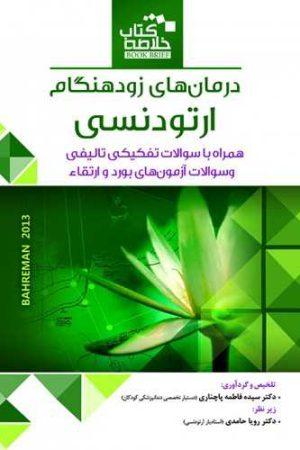 خلاصه کتاب ارتودنسی بهرمان 2013
