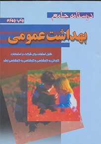 درسنامه جامع بهداشت عمومی خالد رحمانی
