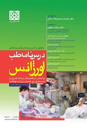 درسنامه طب اورژانس برای کارورزان (دانشگاه تهران - انتشارات تیمورزاده)